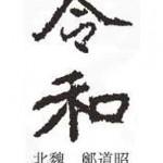 北魏 鄭道昭