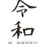 隋 蘇孝慈墓誌