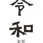 東晋王興之夫婦墓誌