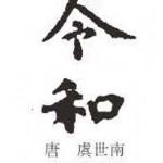 唐 虞世南孔子廟堂碑